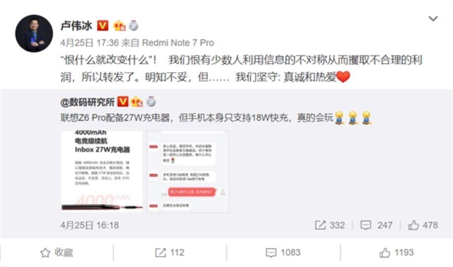 Xiaomi підколола Lenovo за обман із зарядним адаптером