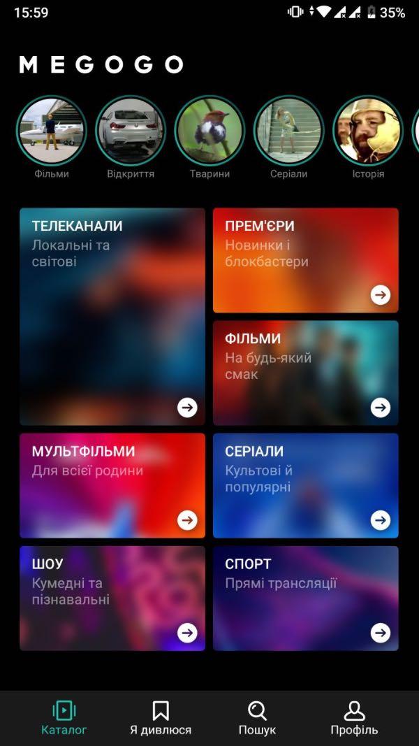 Megogo запустив Stories для Android та iOS