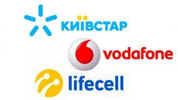 Lifecell мобільний зв'язок / Київстар, Vodafone Україна та lifecell