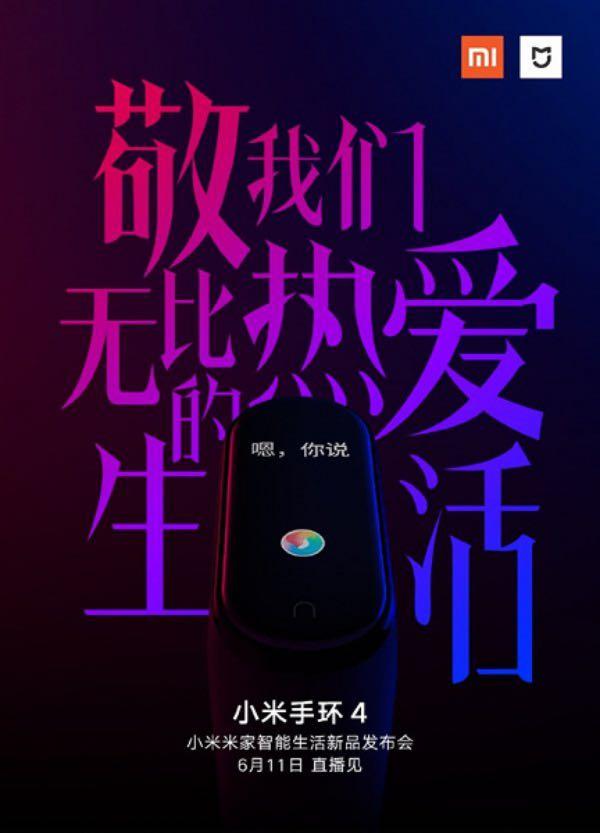 Xiaomi Mi Band 4 представлять вже за тиждень