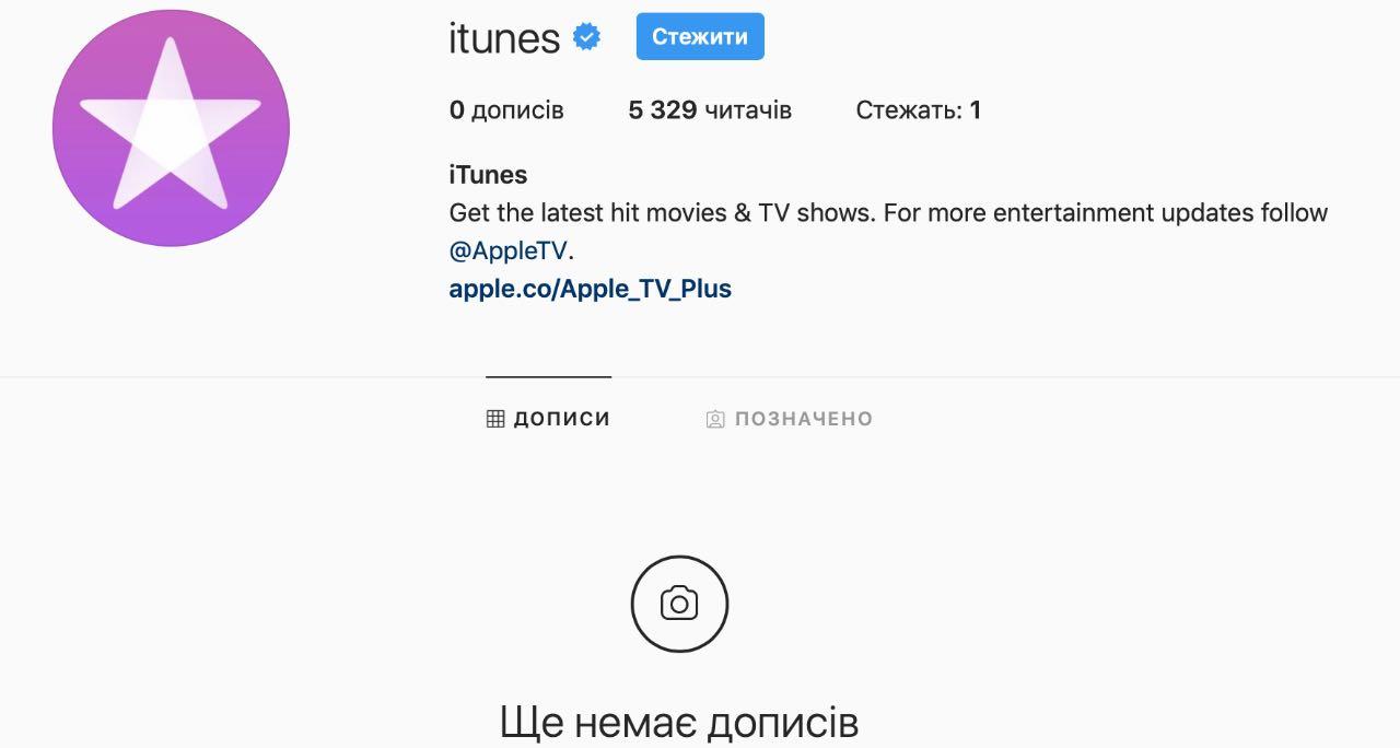 Apple позбавляється iTunes після 18 років існування