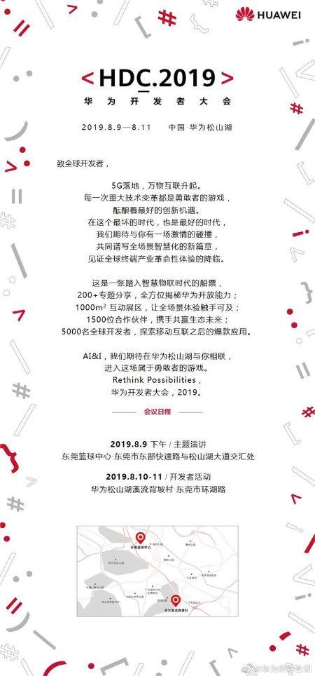 Huawei може показати HongMeng OS вже у серпні