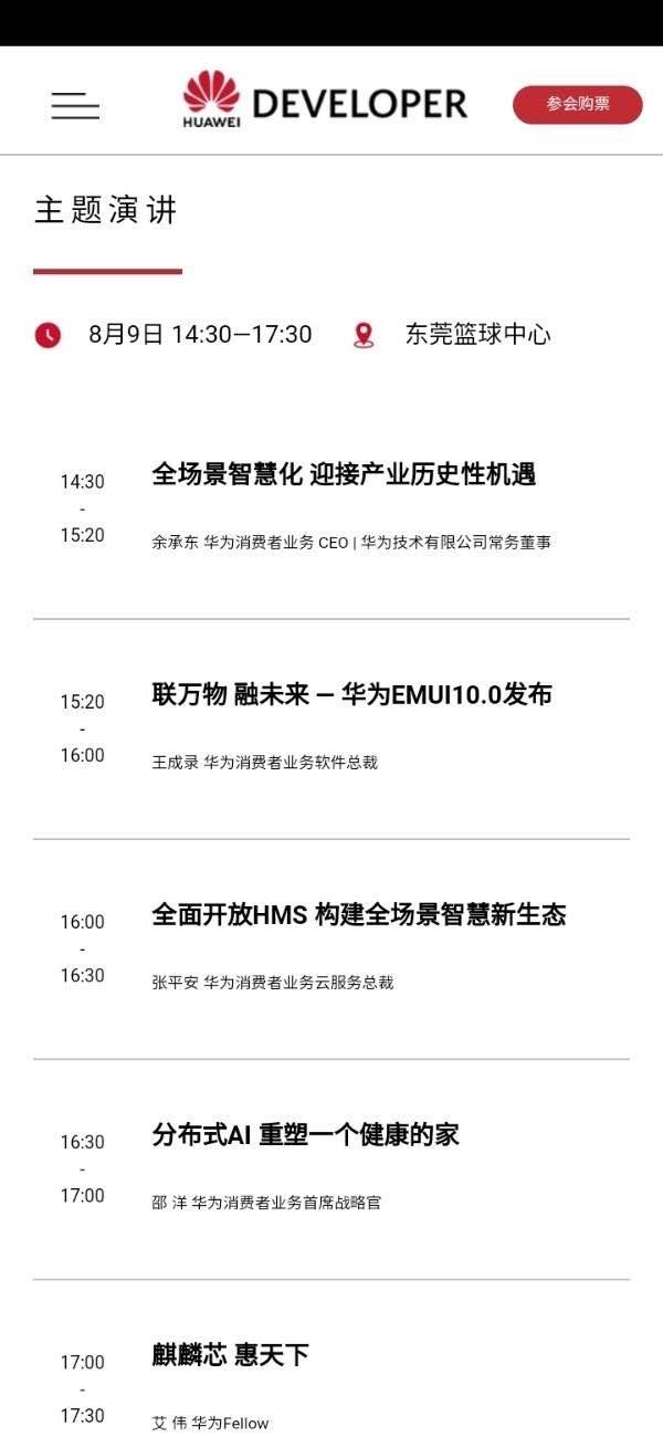 Huawei представить EMUI 10 вже наступного місяця
