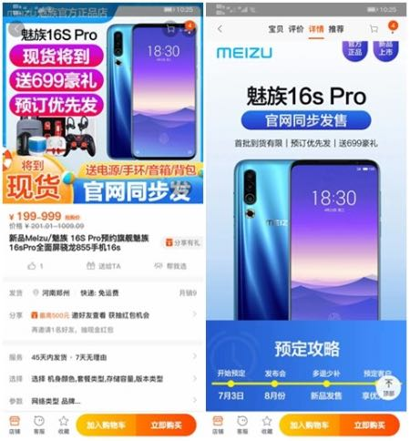 Meizu 16s Pro засвітився на китайському сайті