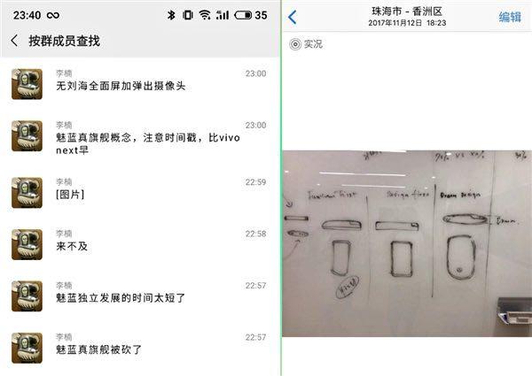 Meizu планувала випустити трендовий смартфон ще у 2017 році