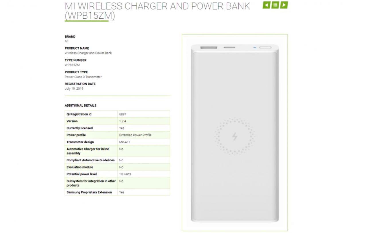 Xiaomi випустить новий Power Bank з бездротовою зарядкою
