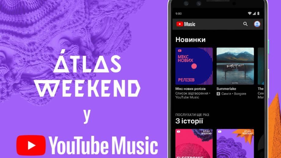 YouTube Music вперше візьме участь у фестивалі Atlas Weekend
