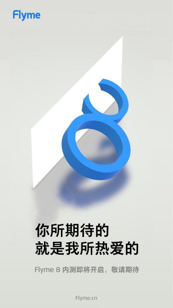 Flyme 8 вийде з новим смартфоном Meizu