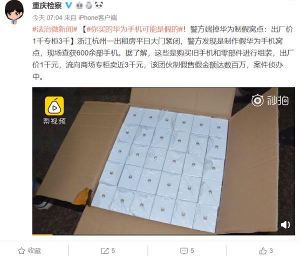 Китайські шахраї розповсюджували підробні смартфони Huawei