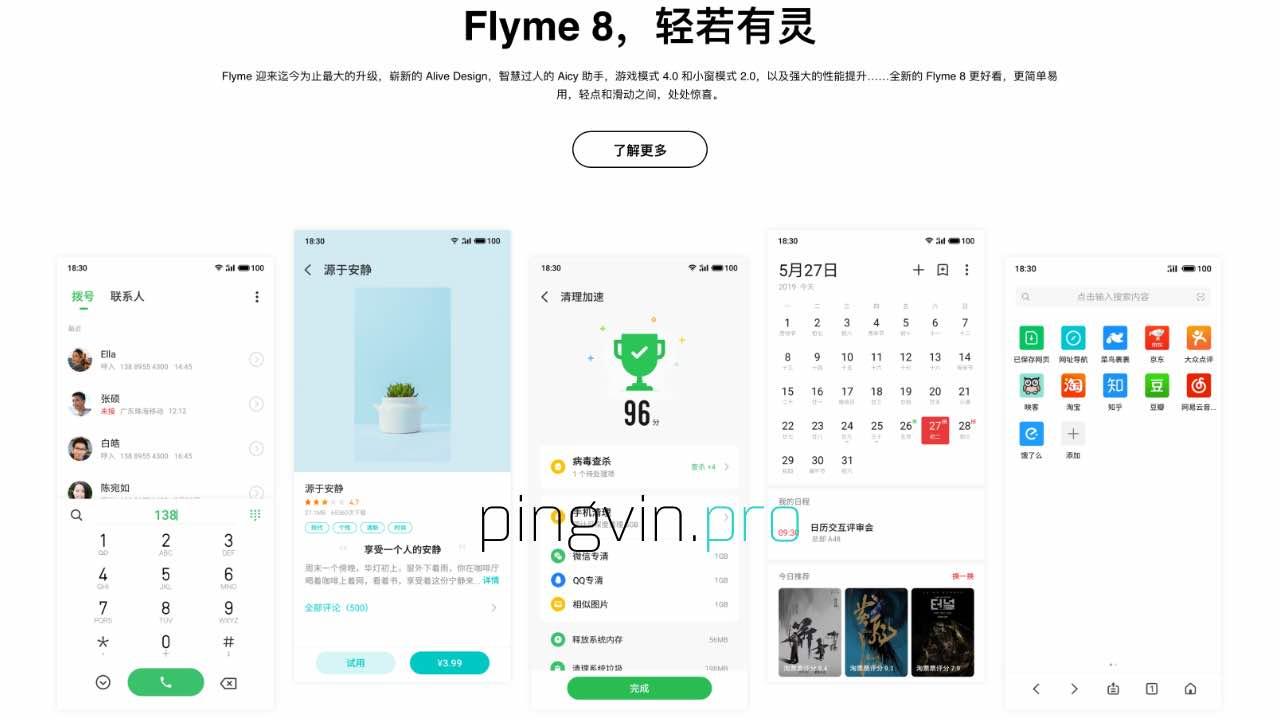 Flyme 8: Meizu представила нову прошивку і оголосила перелік моделей