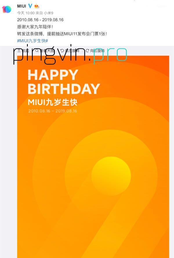 MIUI 11: Xiaomi визначилась з датою презентації