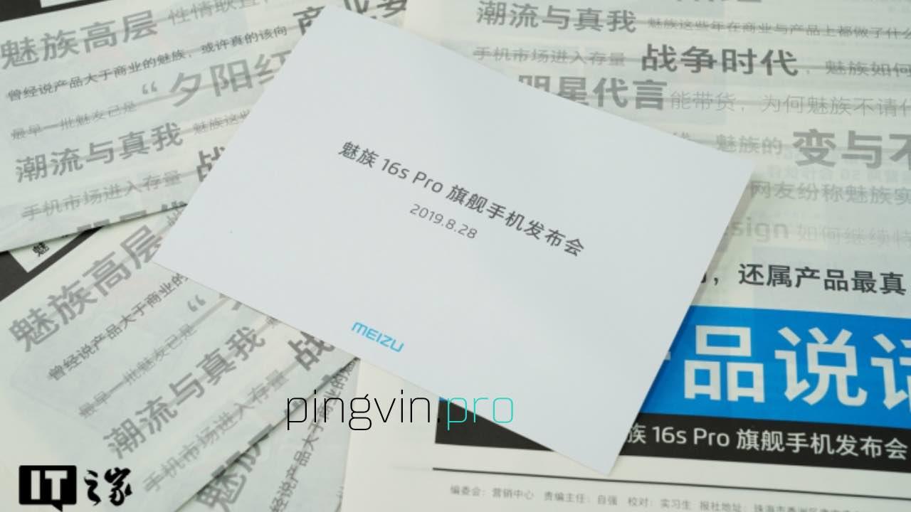 Meizu 16s Pro отримав дату презентації