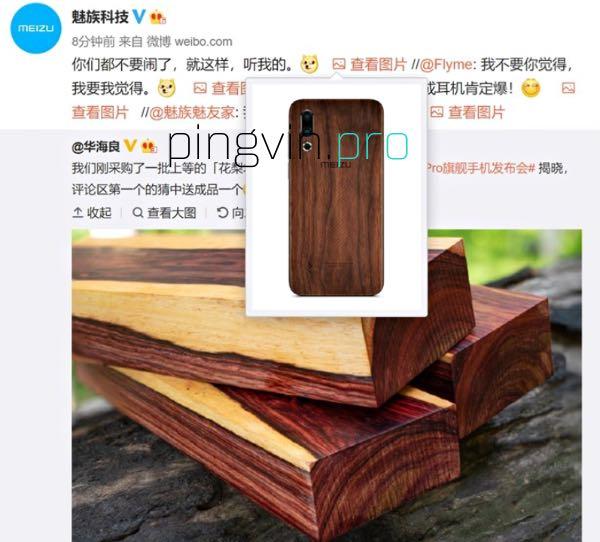 Meizu 16s Pro отримає аксесуари з дерева