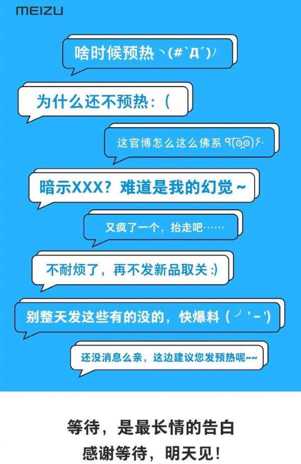 Meizu готова представити Flyme 8