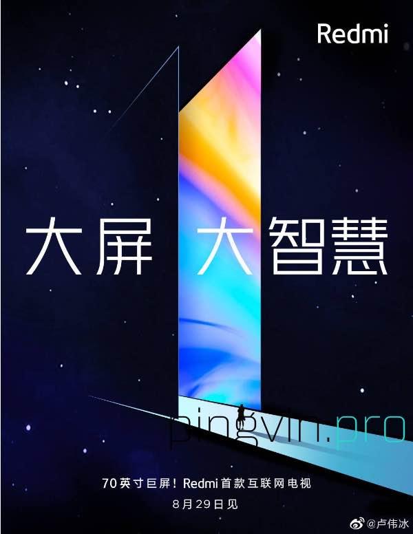 Redmi Note 8 представлять разом з першим розумним телевізором