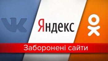заборону на російські соціальні мережі