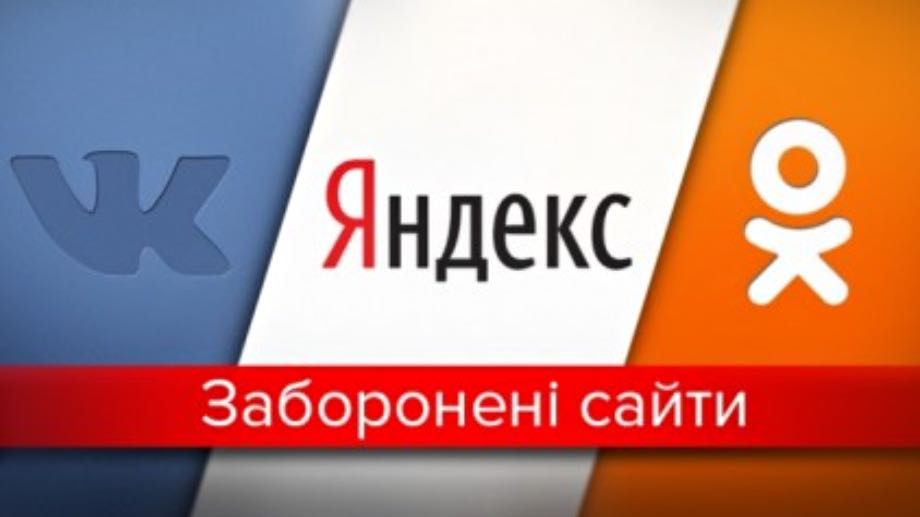 Українська влада подовжить заборону російських соцмереж