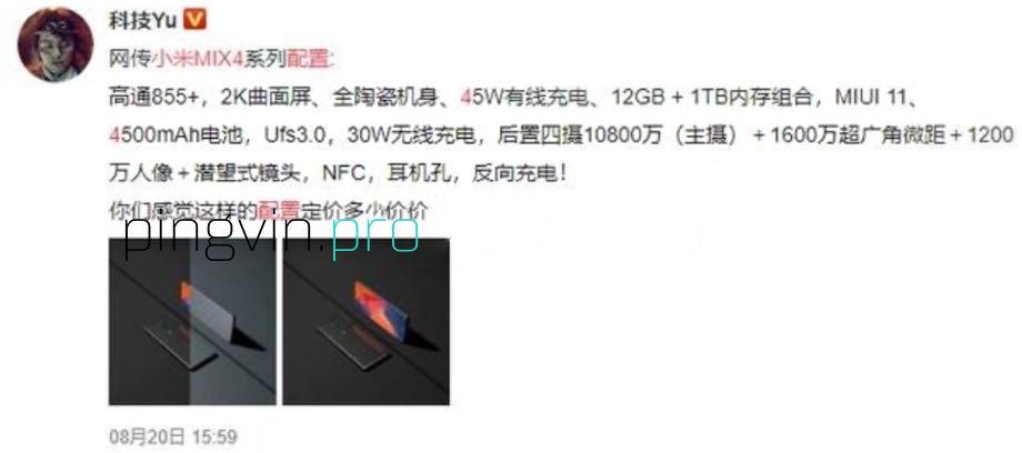 Xiaomi Mi Mix 4: в мережі з'явилися технічні характеристики смартфона