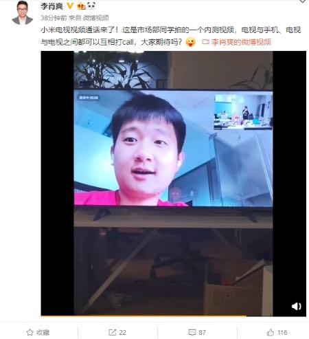 Xiaomi представила функцію відеодзвінків на телевізорах