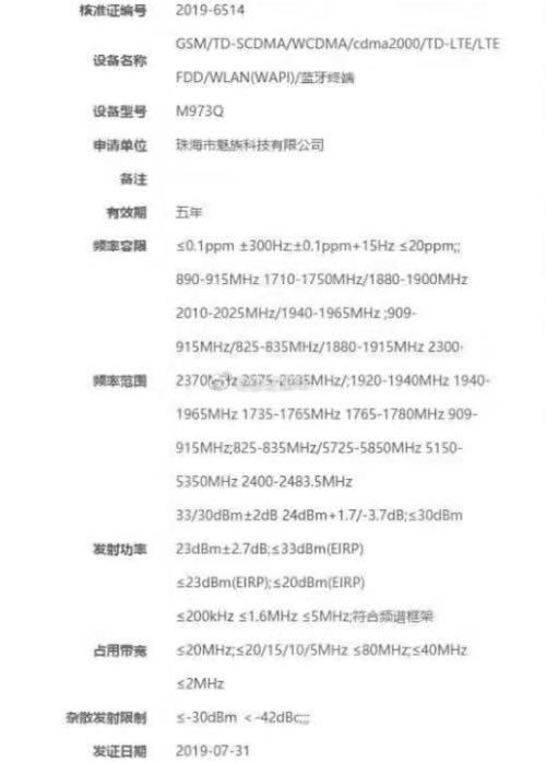Meizu 16s Pro незабаром буде представлений