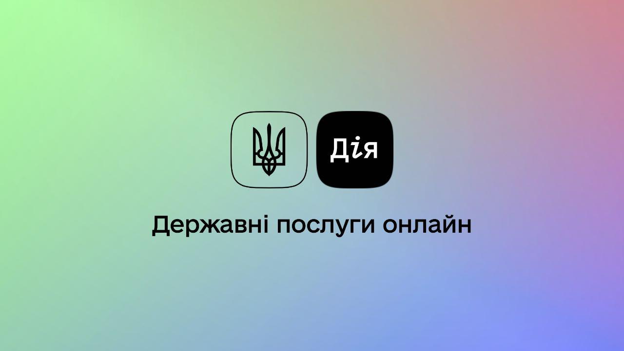 ДІЯ завантажує Україну в онлайн