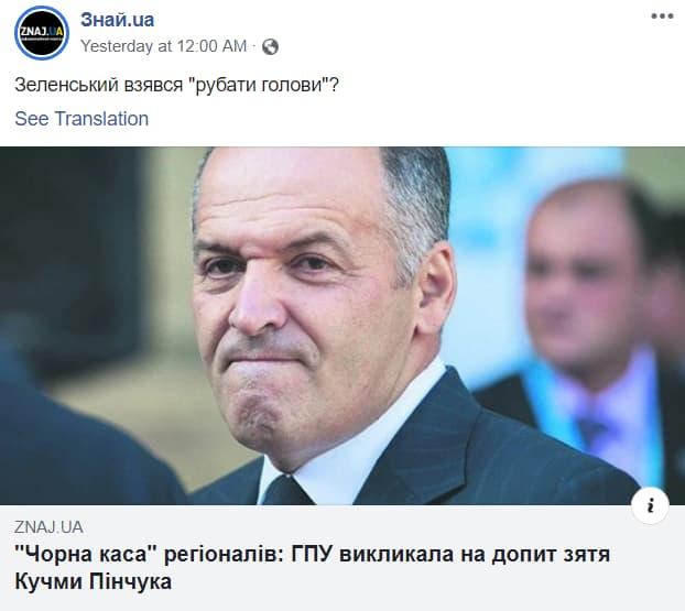 Facebook видалив сторінки, які поширювали неправдиву інформацію в Україні