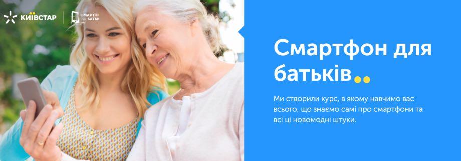 Київстар запустив спеціальний курс для батьків
