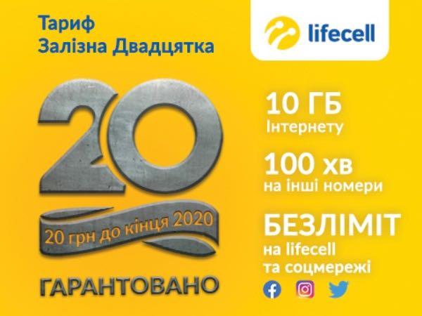 Lifecell - Залізна Двадцятка