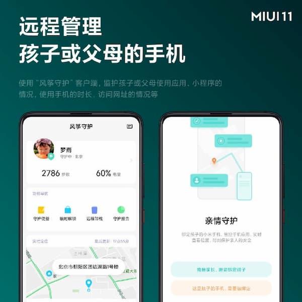 MIUI 11 – технологія «опікун сім'ї»