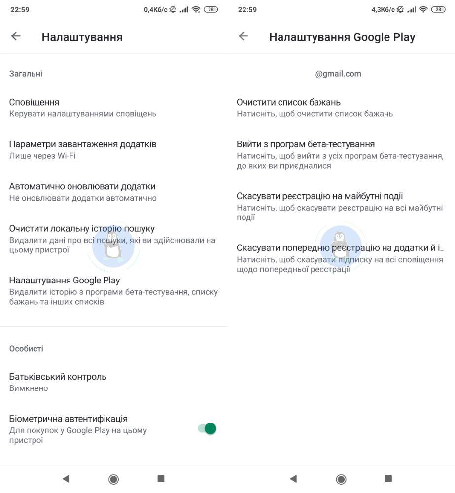 Налаштування Google Play