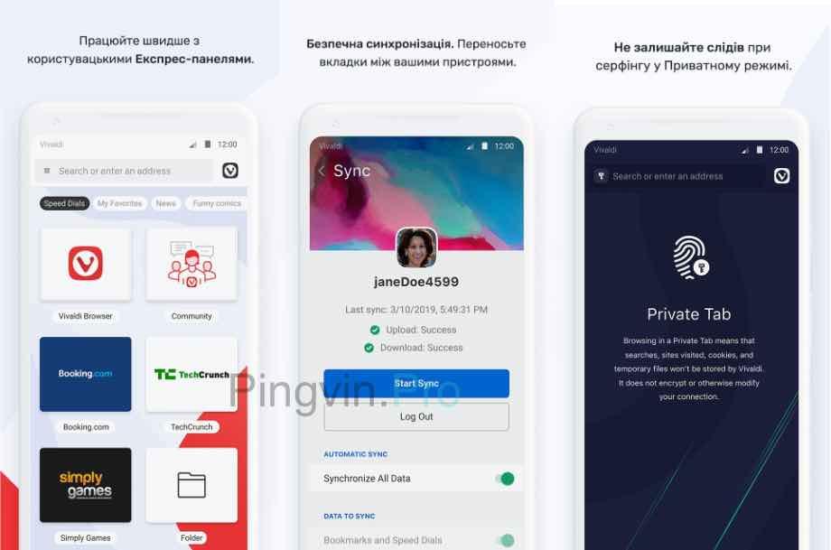Vivaldi випустила браузер для Android