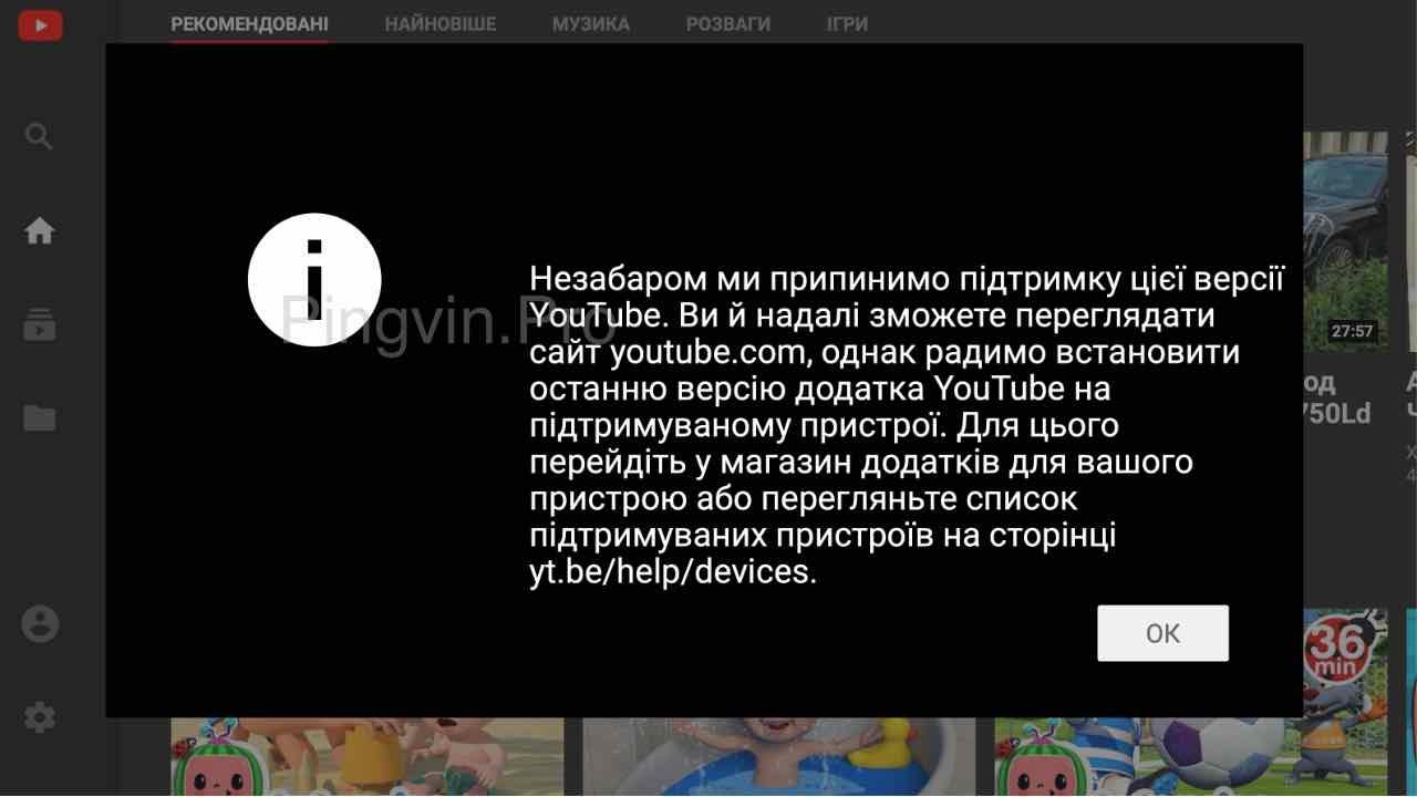 YouTube закриває Leanback
