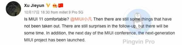 Xiaomi про MIUI 12