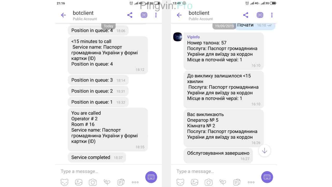 Viber-бот ДМС