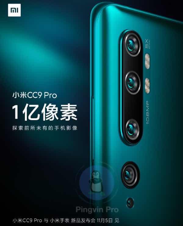 Тизер Xiaomi Mi CC9 Pro