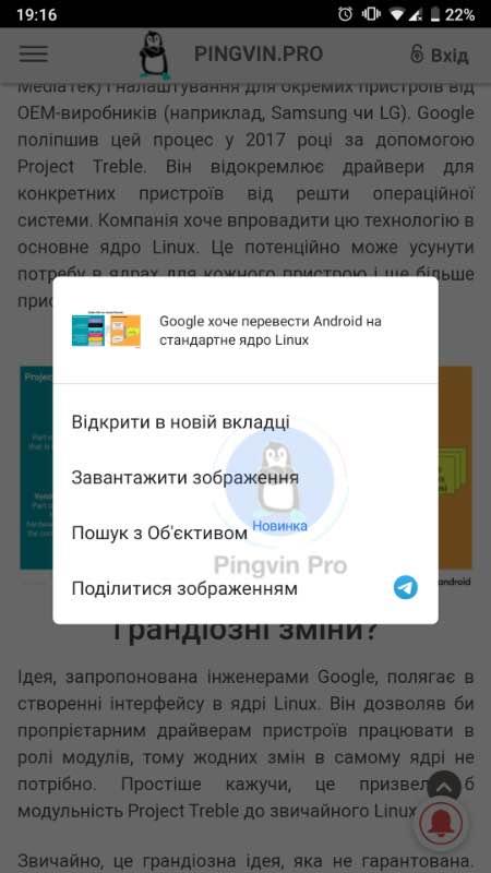 Chrome для Android отримав покращений пошук зображень
