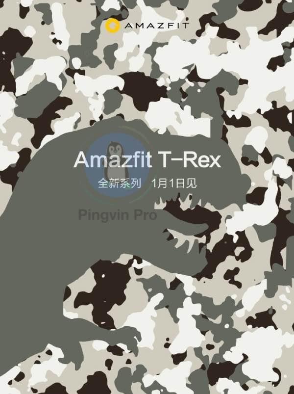 Huami Amazfit T-Rex