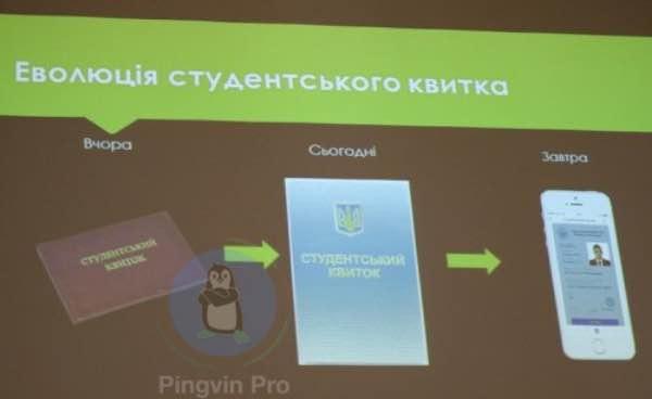 Додаток Дія отримає електронний студентський квиток