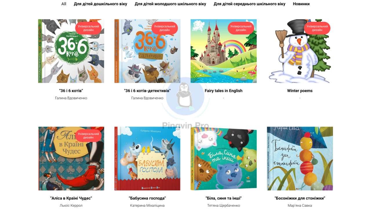 В Україні створили онлайн-бібліотеку дитячих книг шрифтом Брайля