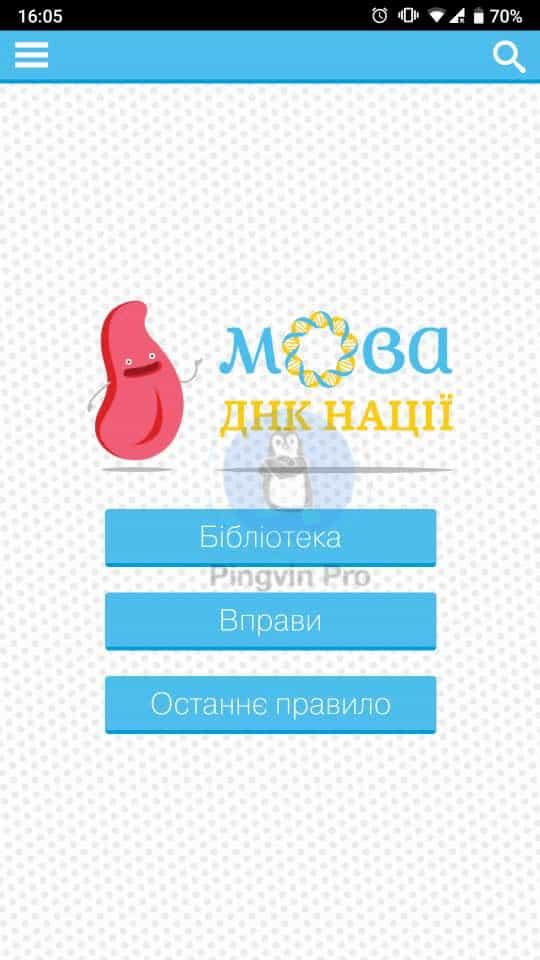 Мова – ДНК нації для Android