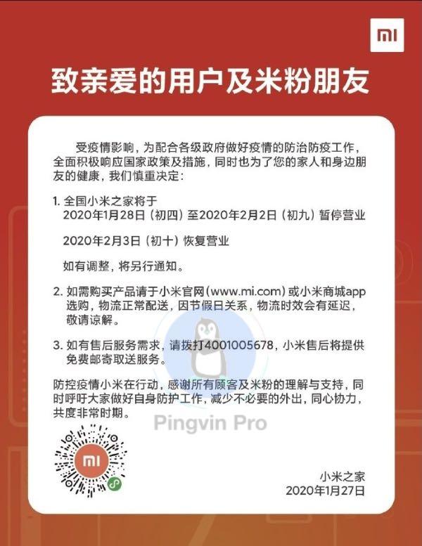 Xiaomi закриває магазини у Китаї. Презентація Xiaomi Mi 10 під питанням