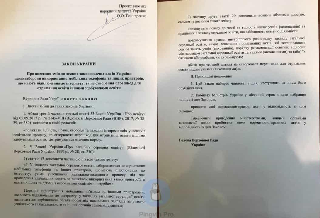 В українських школах заборонять користуватись смартфонами на уроках