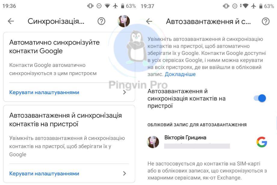 Додаток Google Контакти отримав важливу функцію