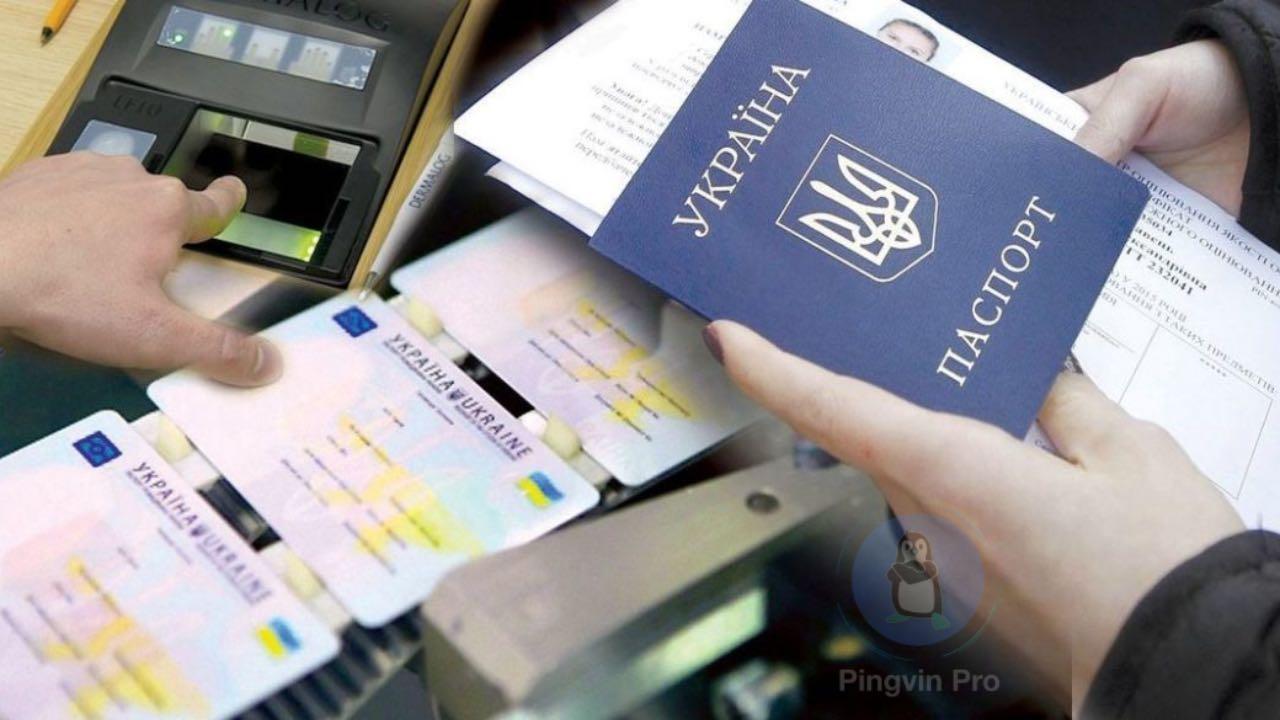 В Україні запустять нову послугу ID-14. Що це таке?