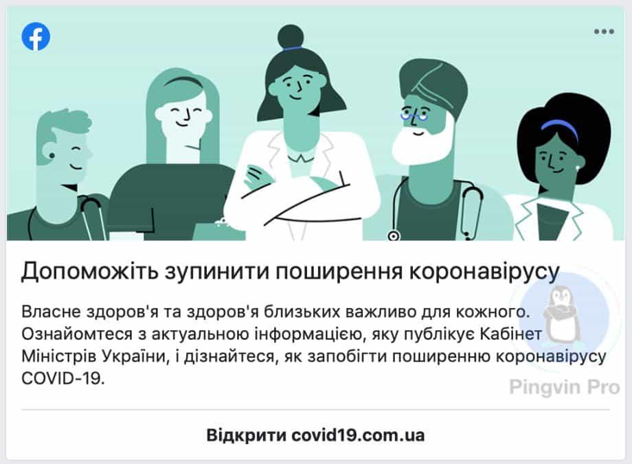 МОЗ та Facebook запускають сервіс миттєвого інформування про коронавірус в Україні