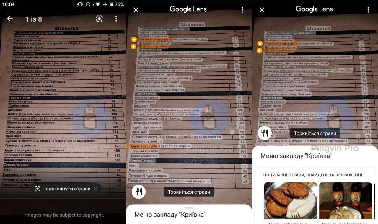 Додаток Google Maps отримав нову функцію Google Lens