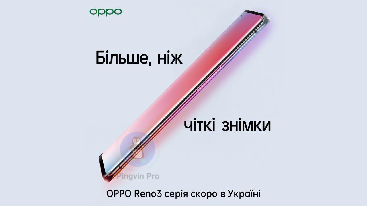 OPPOReno3 та Reno3 Pro представили в Україні