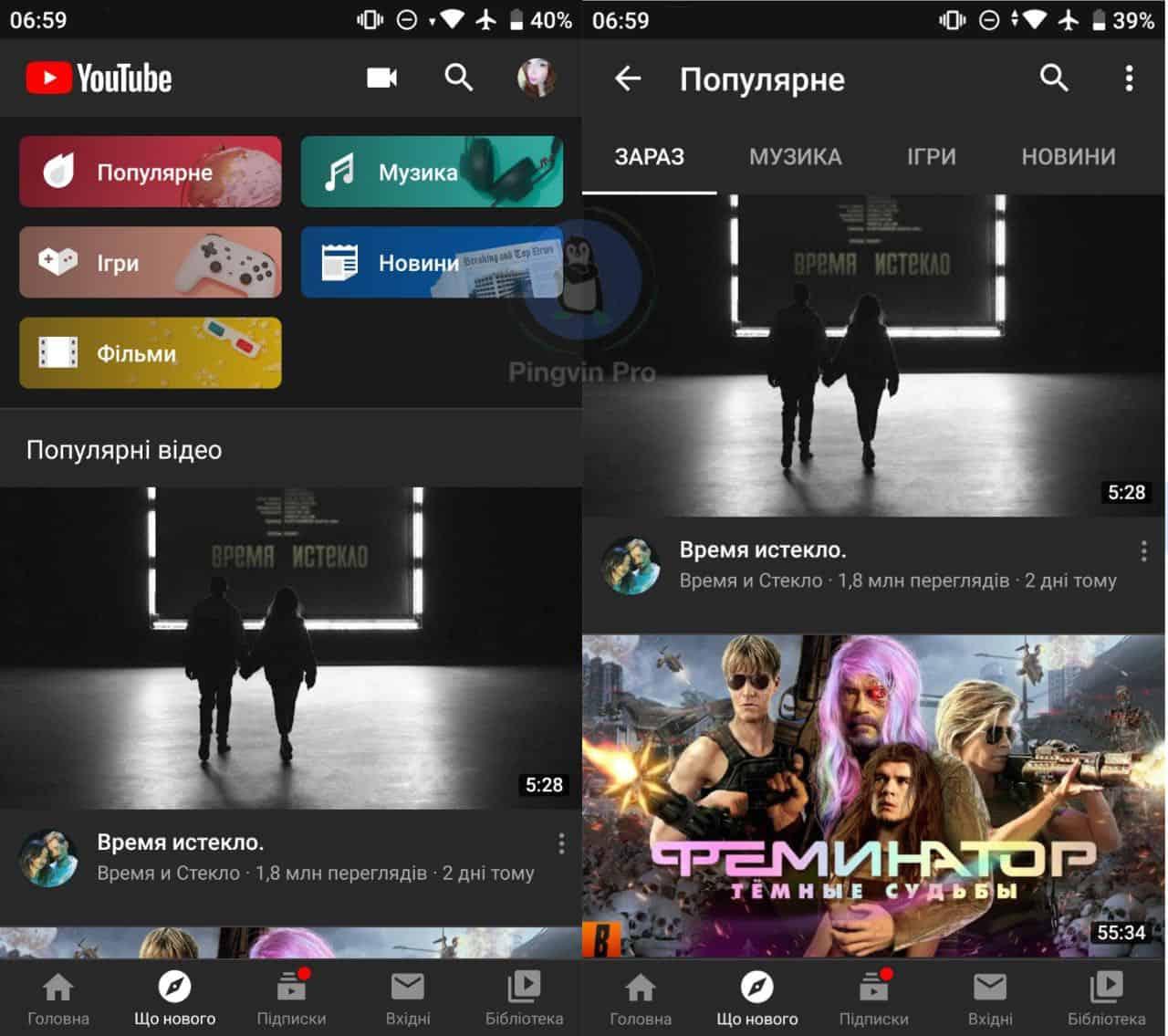 YouTube для Android та iOS отримав зміни у дизайні