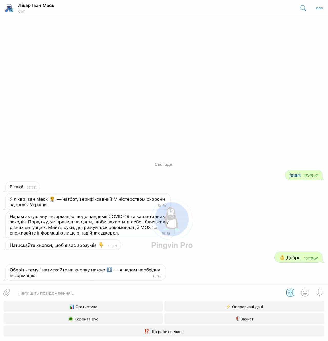 У Viber, Telegram та Facebook Messenger запустили чат-бота по коронавірусу