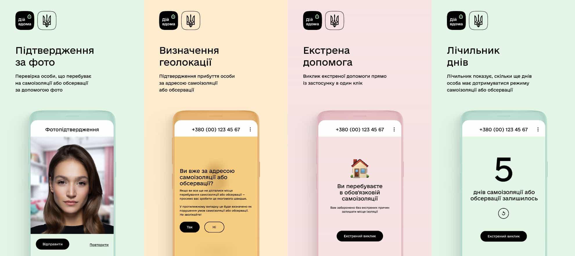 В Україні запустили додаток Дій вдома для запобігання поширенню коронавірусу